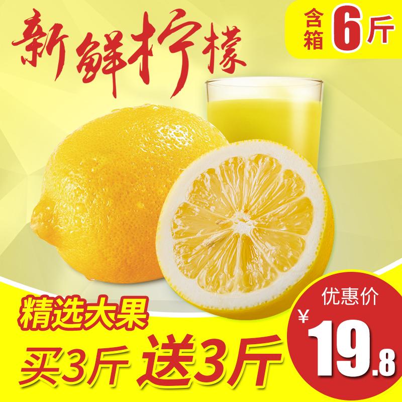 券后19.80元黄柠檬新鲜当季水果带箱6斤酸爽多汁现摘一级果整箱批发包邮