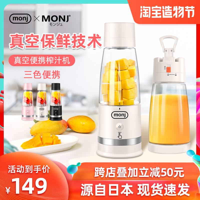 日本monj榨汁杯便携式榨汁机水果家用小型充电动真空迷你随身打汁