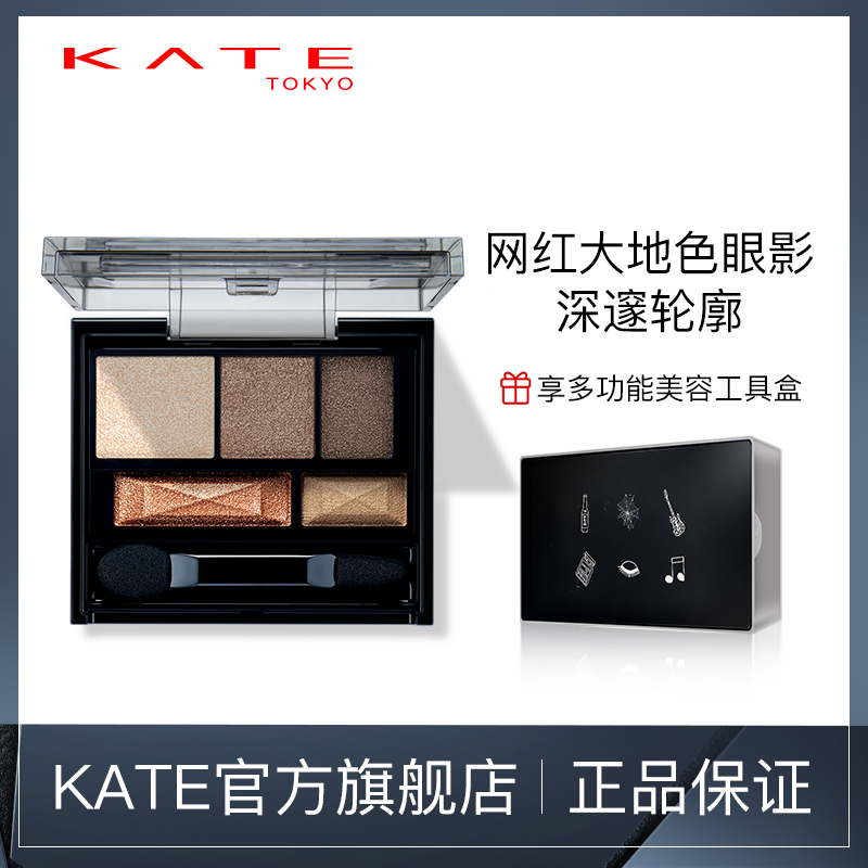 KATE/凯朵棕影双效立体眼影盒 自然大地色哑光不易晕染骨干眼影