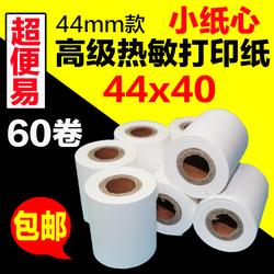 富杭热敏打印纸44x40地磅电子秤仪器专用打印纸耀华柯力称重单XK3190ERC-05色带打印纸卷纸44mm过磅单小票纸