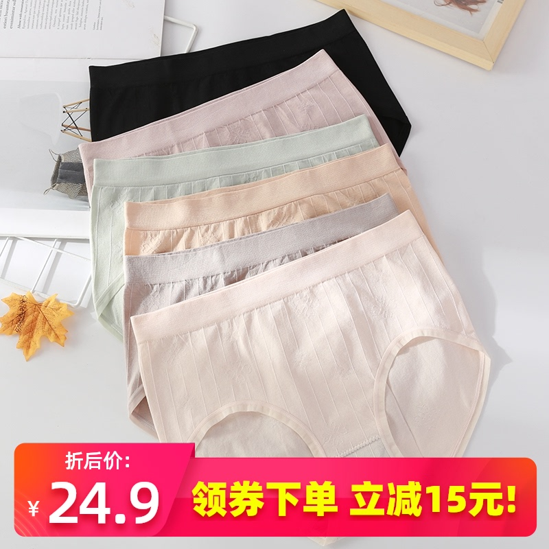 Graphene antibacterial and traceless wet conductive underwear womens thin charmodal bamboo carbon fiber antibacterial and breathable in summer