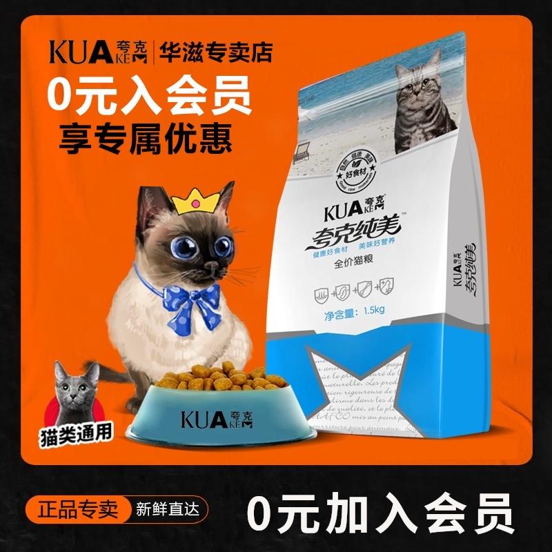 クオークの純米の猫の食糧の1.5 kgの全段階の通用型の猫の食糧の英の短い米の専用は涙のあとのキログラムに行って3斤詰めます。