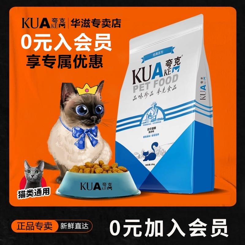 クォーク猫の食糧10 kg英短米専用牛肉味魚味通用型猫の食糧10キロ20キロ入り