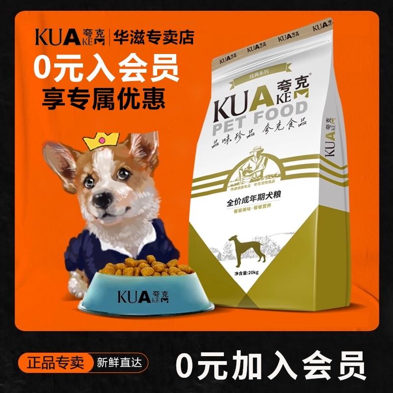 Quark dog food 20kg general Teddy golden Labrador Samoye full breed adult dog food 40kg package