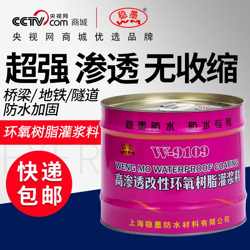 稳墨WM高压防水加固注浆液高渗透改性环氧树脂双组份灌浆料堵漏剂
