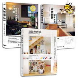 3本 小户型住宅设计改造+家居翻新完全手册+改造梦想家-来自日本的旧宅装修创意 家装修装饰技巧 室内空间设计书籍 住宅设计解剖书图片
