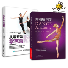 2 from scratch learn ballet + dance anatomy dance exercise book basic skill movement analysis dancer body shape physical training dance basic anatomy knowledge performance guide skill method