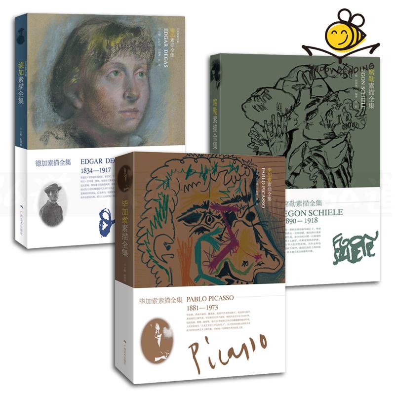 大师素描全集全3册 毕加索+德加+席勒素描 世界传世名画美术大师作品鉴赏 美术素描速写版画临摹范本 西方绘画艺术启蒙书籍 画家图片