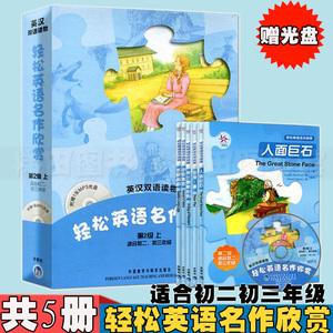 全套5册轻松英语名作欣赏英汉双语阅读初中版第2级上 初中二三年级英语教辅教材 中学生中英双语文学名著课外读物伊索寓言彼得·潘