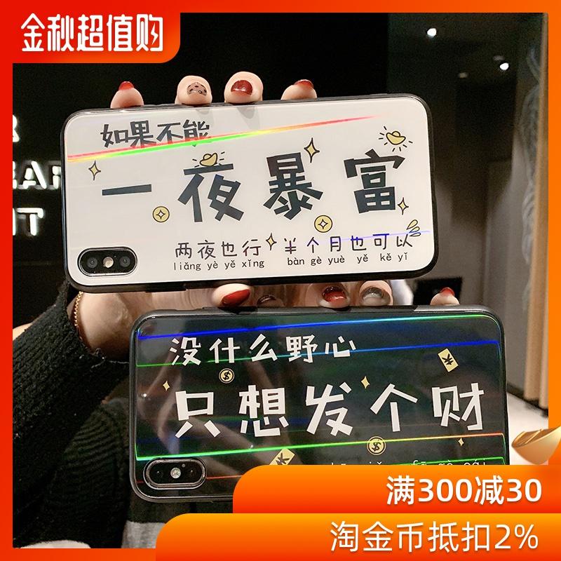 (用20元券)只想发财文字苹果x潮男款xr手机壳
