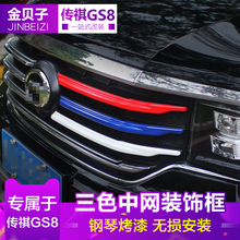 Guang Qi Chuan Qi gs8 refitted the Tri Color central net GS7 special front facing ornament decoration accessory.