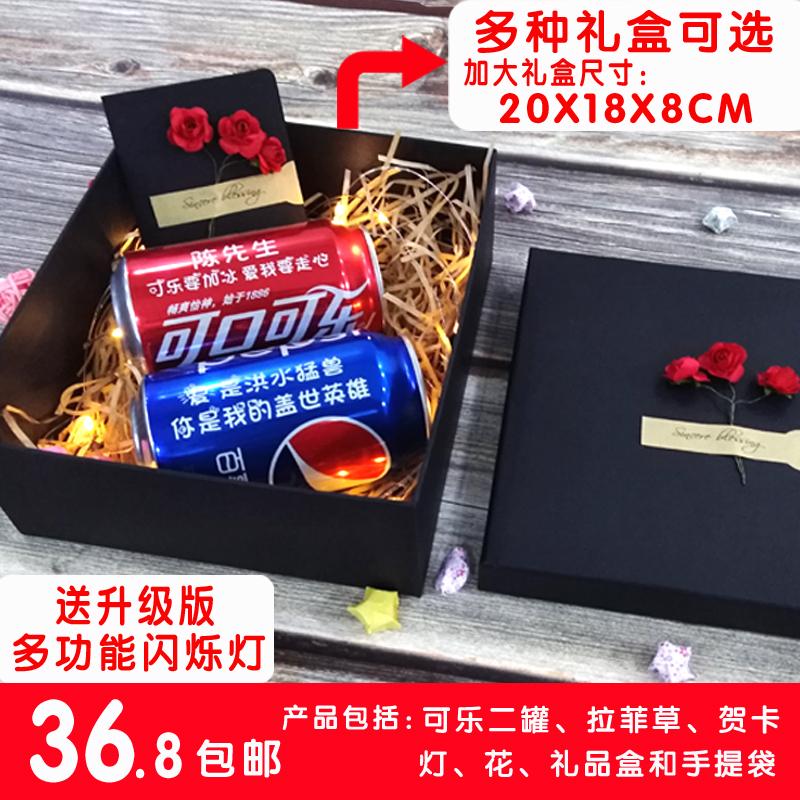 热销6件五折促销可口可乐定制易拉罐送男生送老公抖音网红走心的生日礼物礼盒礼品