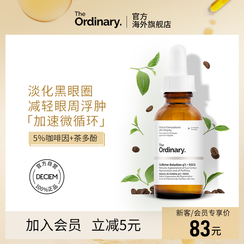 【直播】The Ordinary 5%咖啡因眼部精华液消浮肿淡化黑眼圈