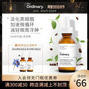 the ordinary官方5%咖啡因眼部精华液消浮肿淡化黑眼圈细纹眼霜品牌