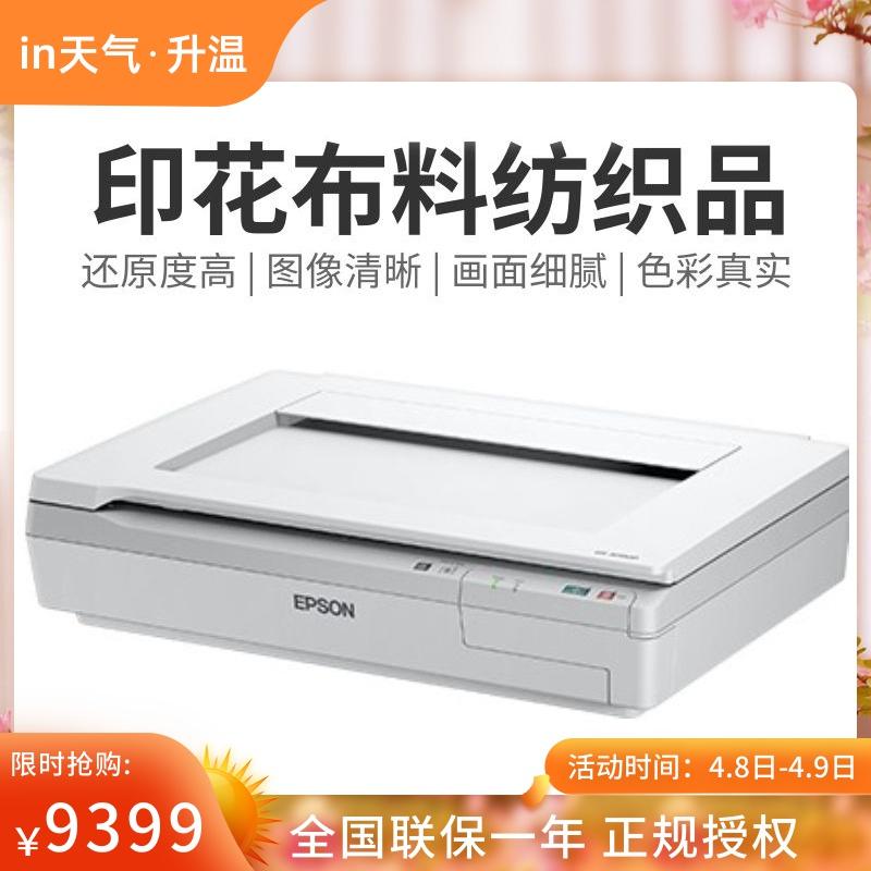 Epson爱普生DS-50000 快速纺织品扫描仪 高清A3彩色布料扫描印花选配网络版