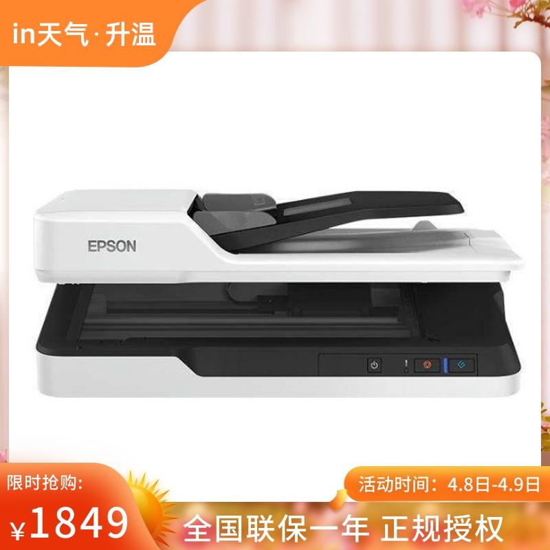 Epson爱普生DS-1610平板+自动进纸双面彩色高速高清文档合同标书扫描仪A4办公带输稿器多页PDF