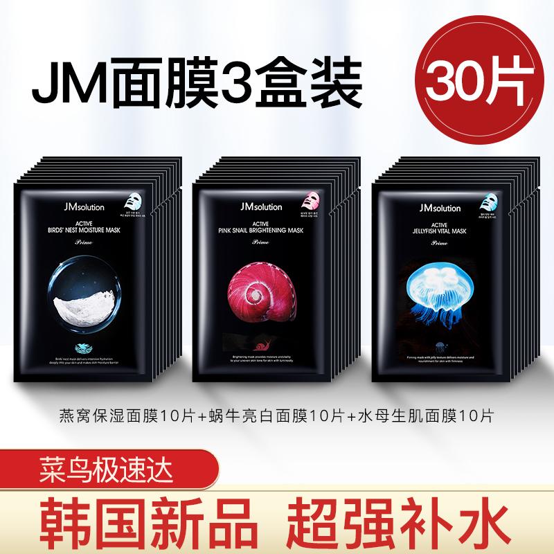 [3盒]韩国jm燕窝面膜女补水保湿美白淡斑旗舰店官方男士正品专用图片
