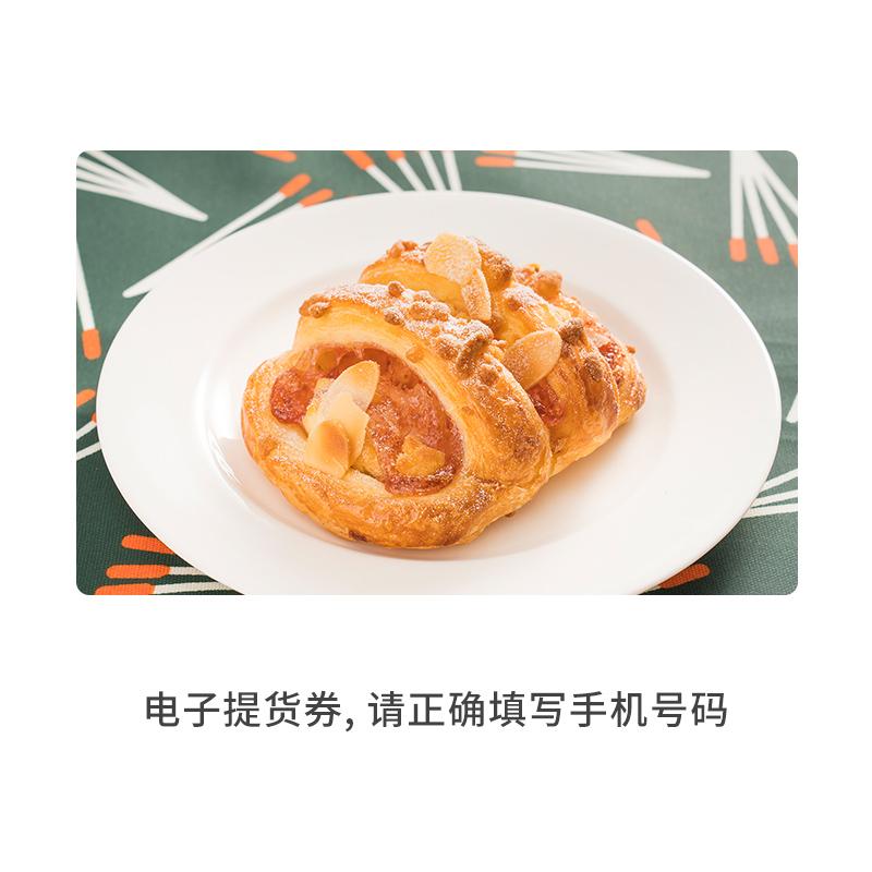 【电子礼券北京300家店通用】味多美小不点面包(口味随机)