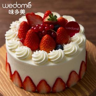 味多美 草莓蛋糕 北京同城生日聚会蛋糕天然奶油  草莓公主