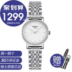 香港直邮 Tissot天梭魅时石英女表T109.210.11.031.00钢带手表