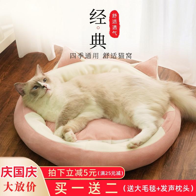 网红猫窝猫床蛋挞猫咪窝加绒猫垫睡垫猫咪用品狗窝四季通用宠物窝热销209件限时秒杀