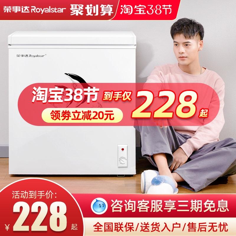 荣事达158l小家用商用大容量冷冻柜