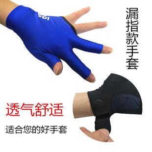 漏指IBS高档台球手套三指手套桌球专用手套打台球露指台球用