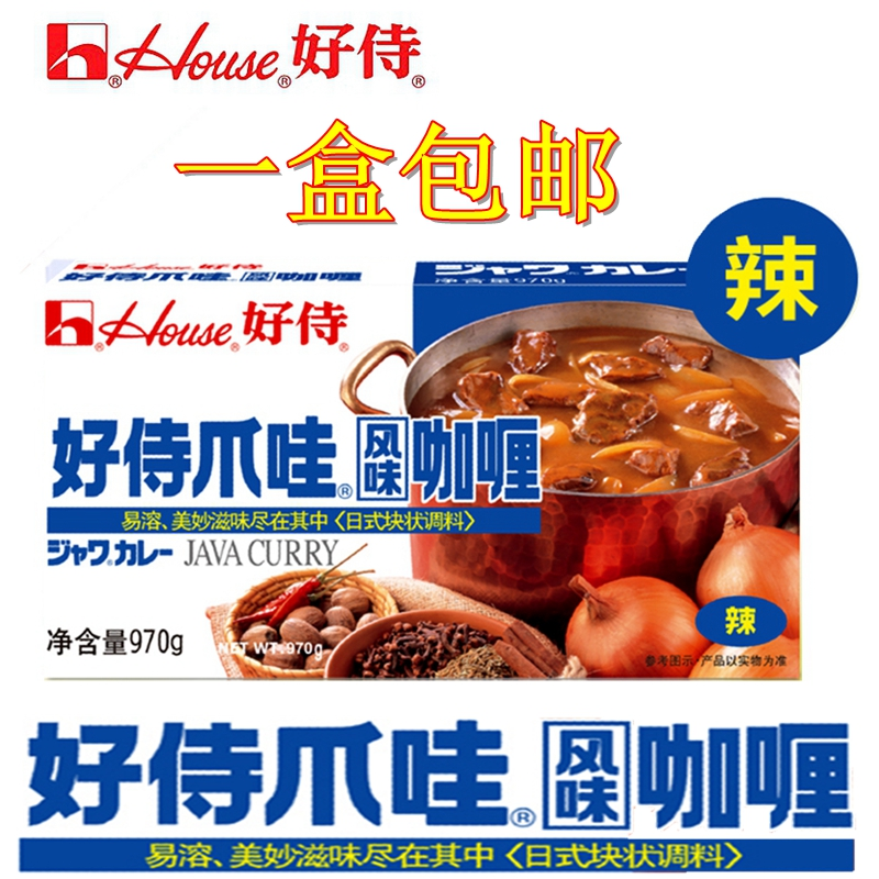 Haoshi Java curry spicy 970g Haoshi baimengduo curry Japanese curry block curry topping rice seasoning
