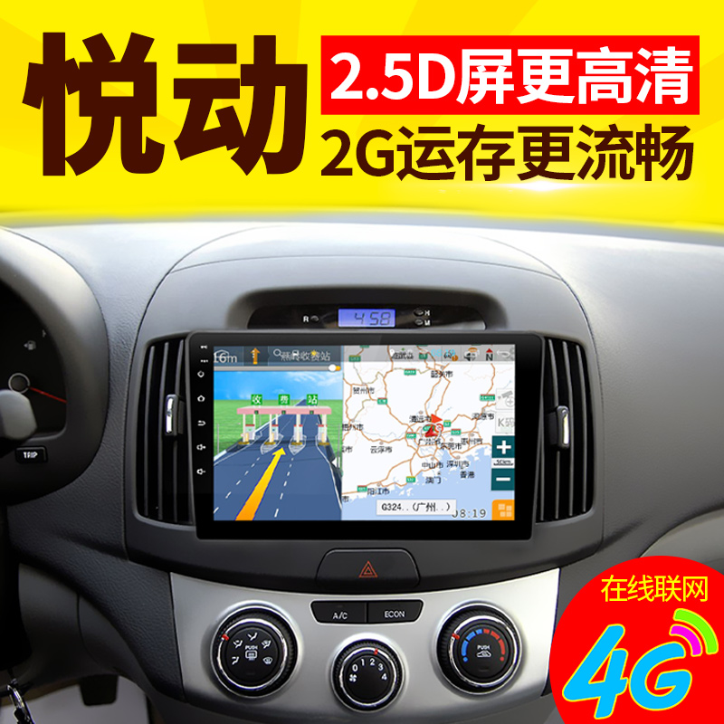 适用于现代悦动专用一体机汽车载GPS安卓导航仪新老悦动智能车机