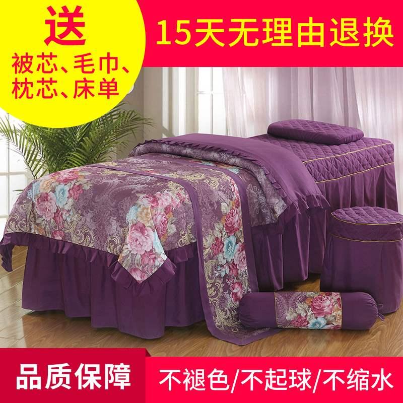 。提花美容床罩四件套美容院美体美容熏蒸按摩床罩套可定制特价