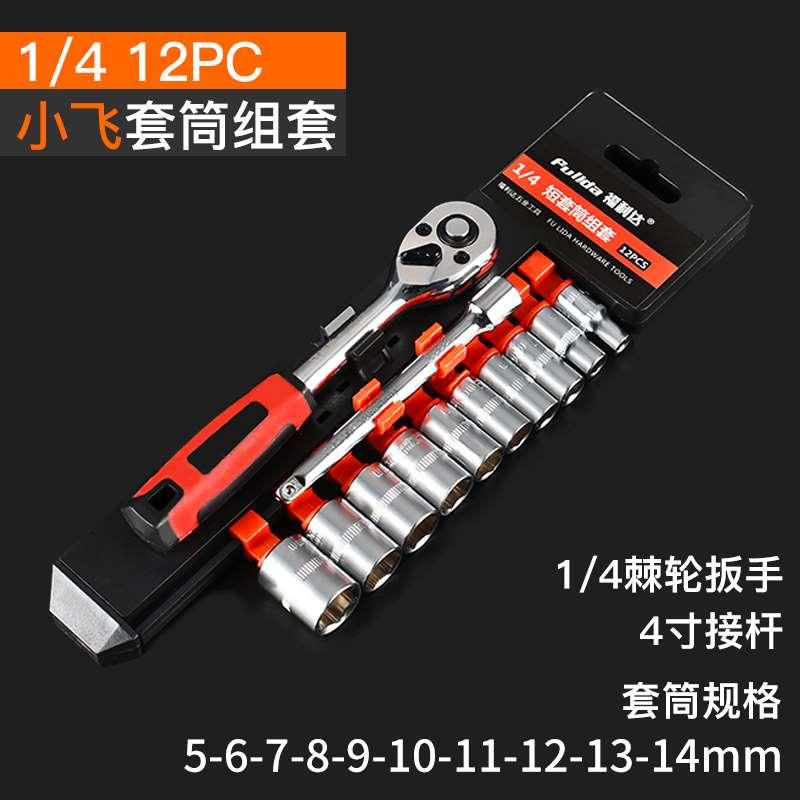 棘轮快速套筒扳手套装修车工具万能维修德国多功能8-32mm板手家用