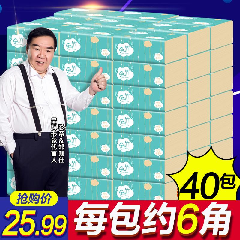 (用173.91元券)佳益本色抽纸40包餐巾纸批发纸巾整箱卫生纸家用面巾纸抽擦手纸