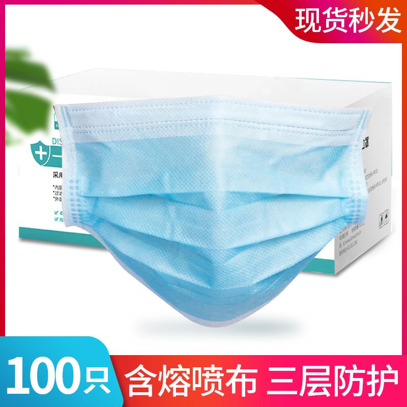100只一次性口罩防尘透气三层囗罩成人男女口鼻罩防护用品口的罩