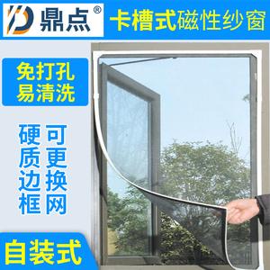 可定制diy磁性硬pvc款防蚊纱纱窗