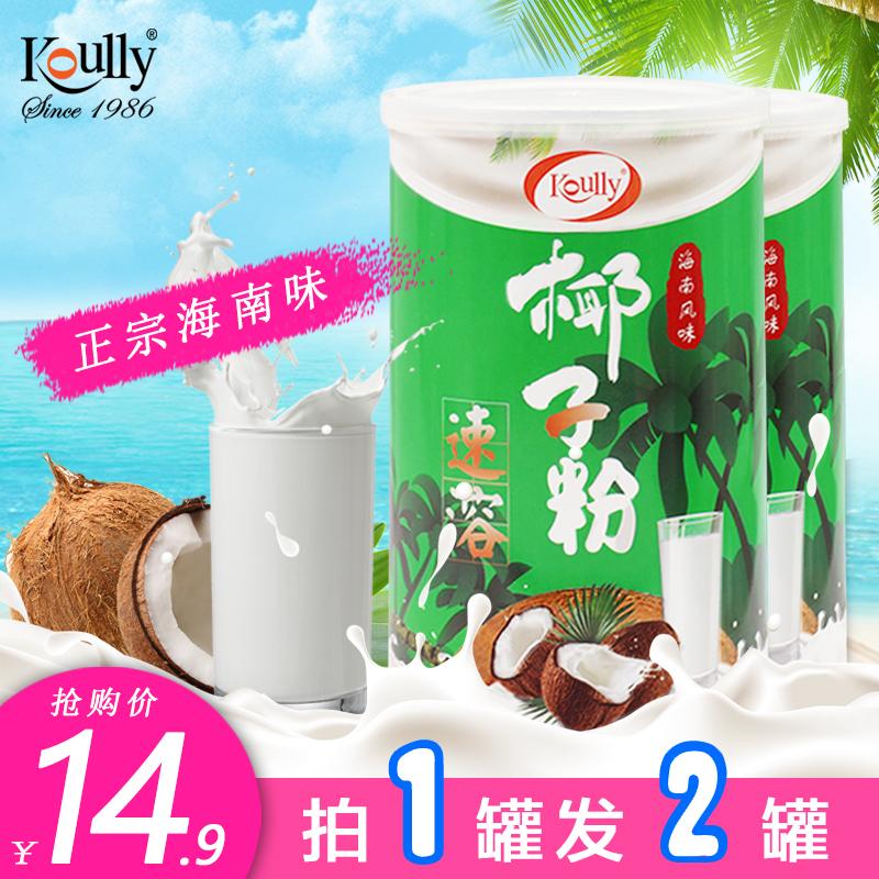 Koully椰子粉海南特产 正宗原味椰浆椰奶椰汁粉罐装椰粉