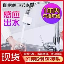 小米有品咱家感應節水器防濺節能防溢衛浴智能廚房多功能省水器