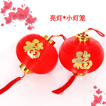 New Year Supplies children portable word luminescent Little Red Lantern years Day kindergarten dance props Outdoor Pendant