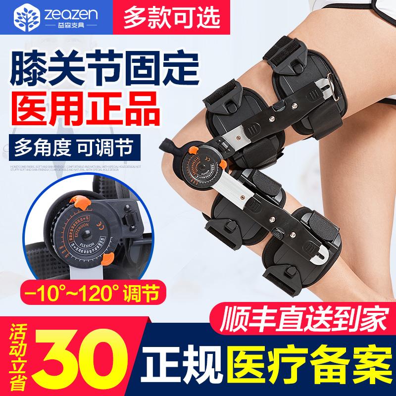益森可调膝关节固定支具支架半月板腿部膝盖骨折护膝护具保护套(非品牌)