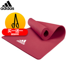 Adidas yoga mat women's thickened, widened and extended family men's fitness mat beginner's antiskid mat yoga mat