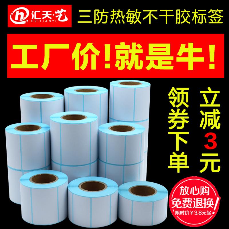 三防热敏标签纸60*40 30 20 50 60 70 80 100热敏不干胶标签打印纸服装吊牌超市价格电子秤纸条码纸贴纸防水