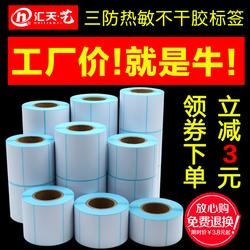 三防热敏标签纸60*40 30 20 50 60 70 80100热敏感佳博热敏不干胶标签打印纸条码纸超市称纸服装吊牌价格贴纸