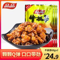 3袋品品牛板筋麻辣香辣烧烤卤汁味牛肉干类小吃零食小包装68g