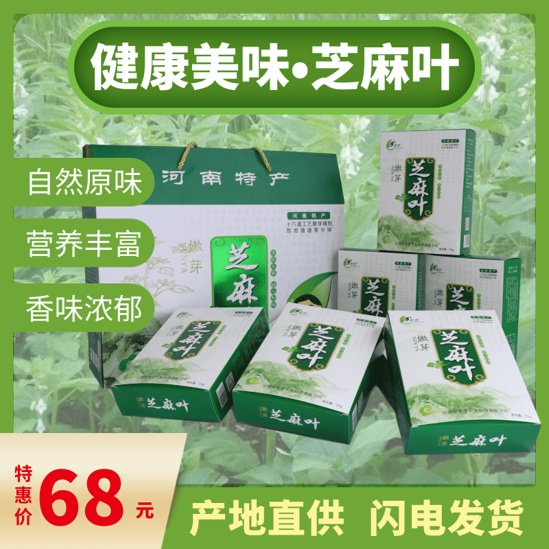 Nanyang 2019 new collection of sesame leaves package mail fresh Henan specialty Township Zhilian tender sprout dried vegetables dehydration selection gift box