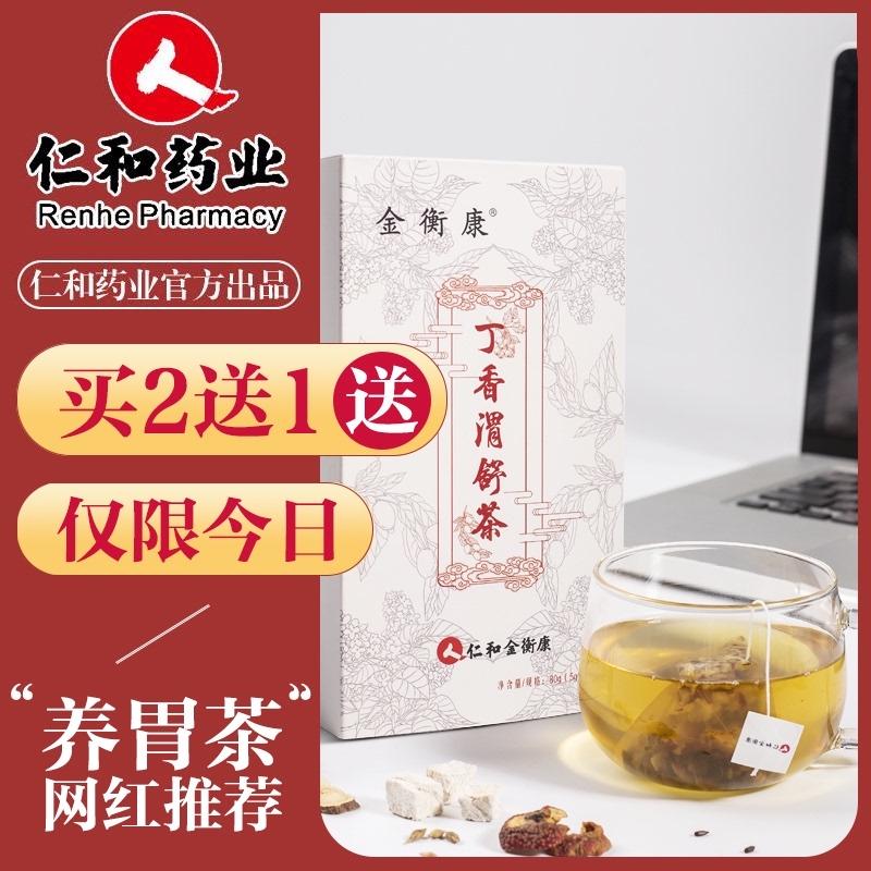 仁和猴头菇沙棘丁香茶叶红茶养生茶