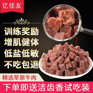 牛肉粒宠物狗泰迪金毛增肌狗零食
