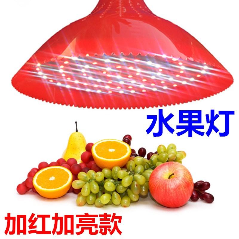 超市水果店专用灯水果灯led生鲜灯节能加亮新款红白220v超亮红色