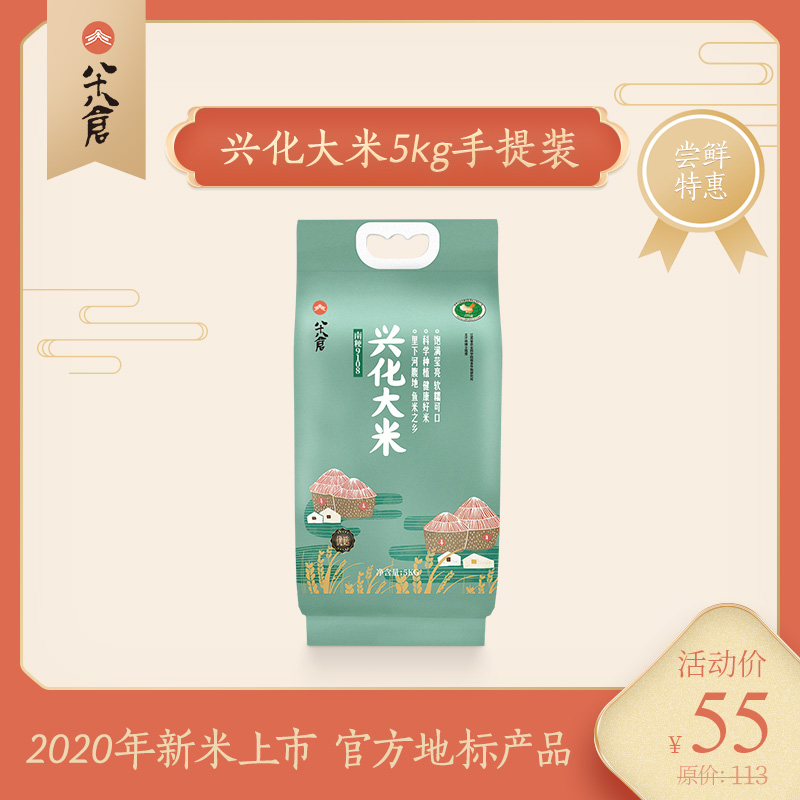 Xinghua rice 9108, japonica rice 5kg vacuum packaging, 2020 new rice official authorized landmark product