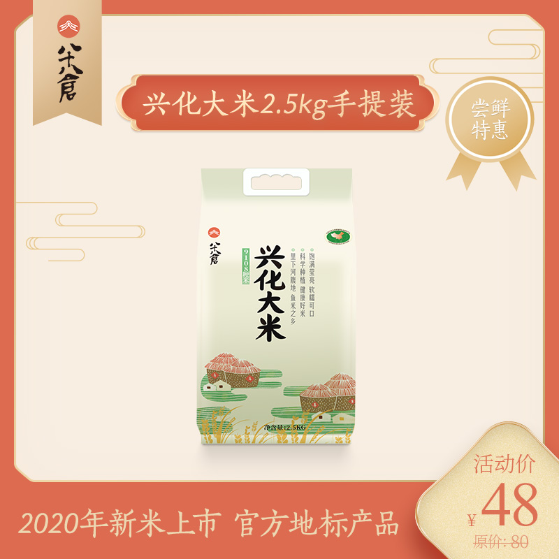 88 warehouse Xinghua rice 2020 Xinmi 9108 japonica rice 2.5kg official authorized landmark product