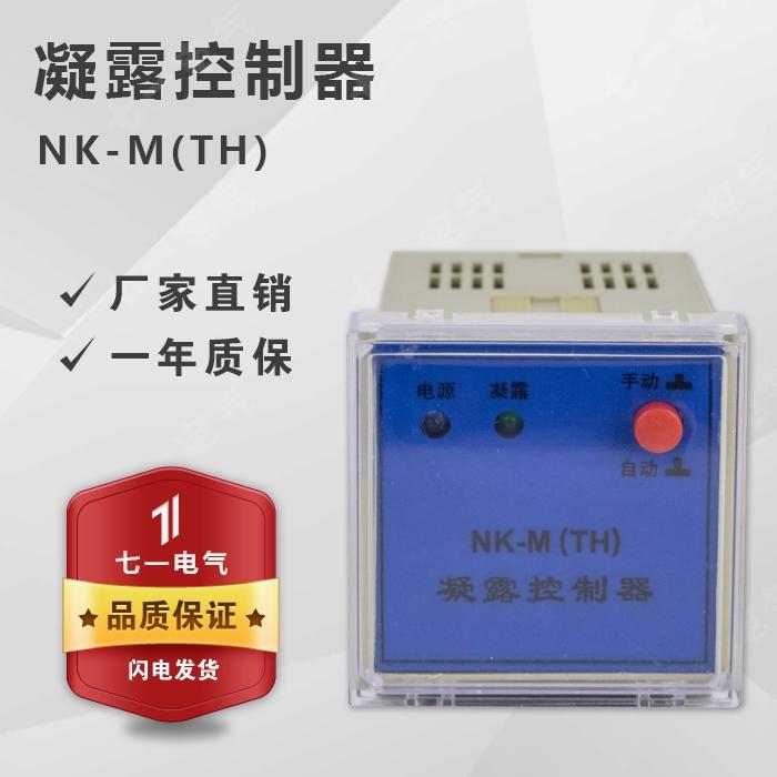 -m(th)sk2温度控制器nk凝露控制器除湿控制器wsk温湿度控制器n2k限时秒杀