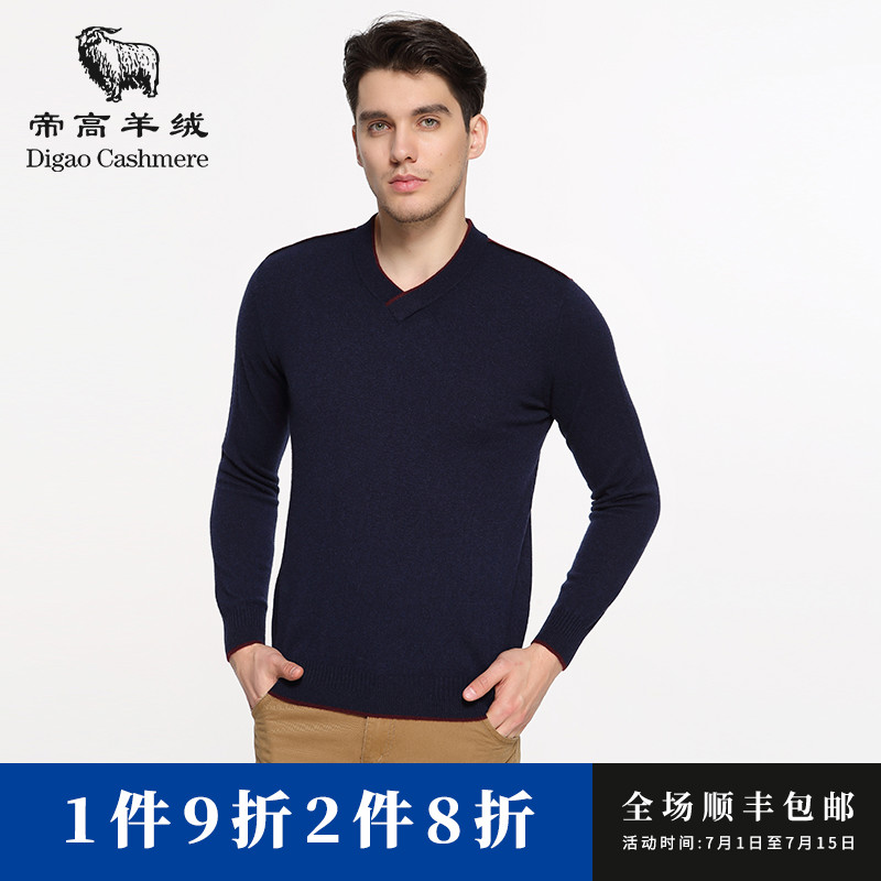 Digo autumn and winter new slim cashmere bottom sweater mens black fashion youth middle age thin tight V-Neck Sweater